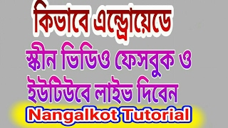 How to live stream Android screen in facebook or youtube.(bangla)