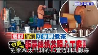 【有片】他裸體賣豆花竟沒人罵 網友說是這原因--蘋果日報20160609
