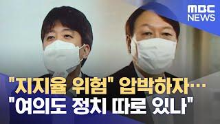 """""""지지율 위험"""" 압박하자…""""…"""