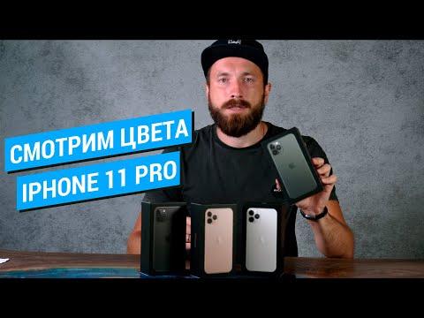 Смотрим все цвета iPhone 11 Pro