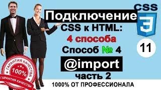 ⁂11. Правило @import. Подключение CSS к HTML. Программирование. Уроки. Обучение ☯