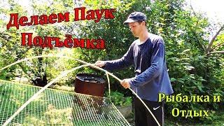 как сделать паука для рыбалки
