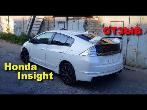 Honda Insight. Отзыв о компании Азия Импорт Омск
