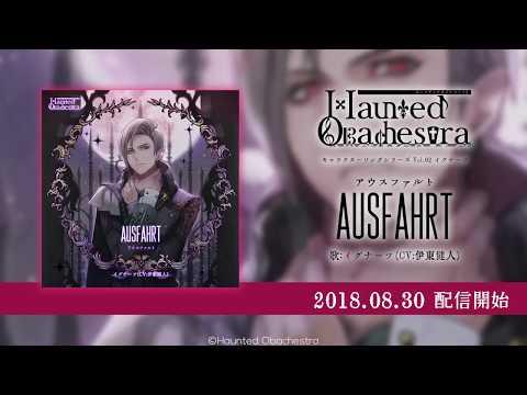 「ホーンテッド・オバケストラ」キャラクターソング Vol.2『Ausfahrt』イグナーツ(CV:伊東健人)試聴動画