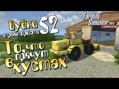 То, что прячут в кустах - ч52 Farming Simulator 2013