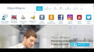 Как заказать Крауд Маркетинг - продвижение сайтов отзывами(, 2018-01-10T19:10:36.000Z)