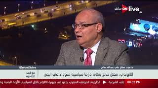 بتوقيت القاهرة - د. سعيد اللاوندي: اليمن أصبح أشبه بالصومال ولن يعود سعيداً قريباً