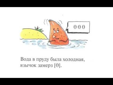 Азбука логопеда Сказка О Веселом Язычке