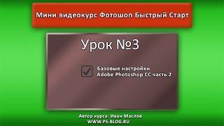 Як налаштувати Фотошоп 2 ч.