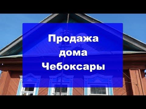 Дома Чебоксары | Купить дом в Чебоксарах!