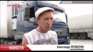 Голодовка дальнобойщика в Кемерове закончилась
