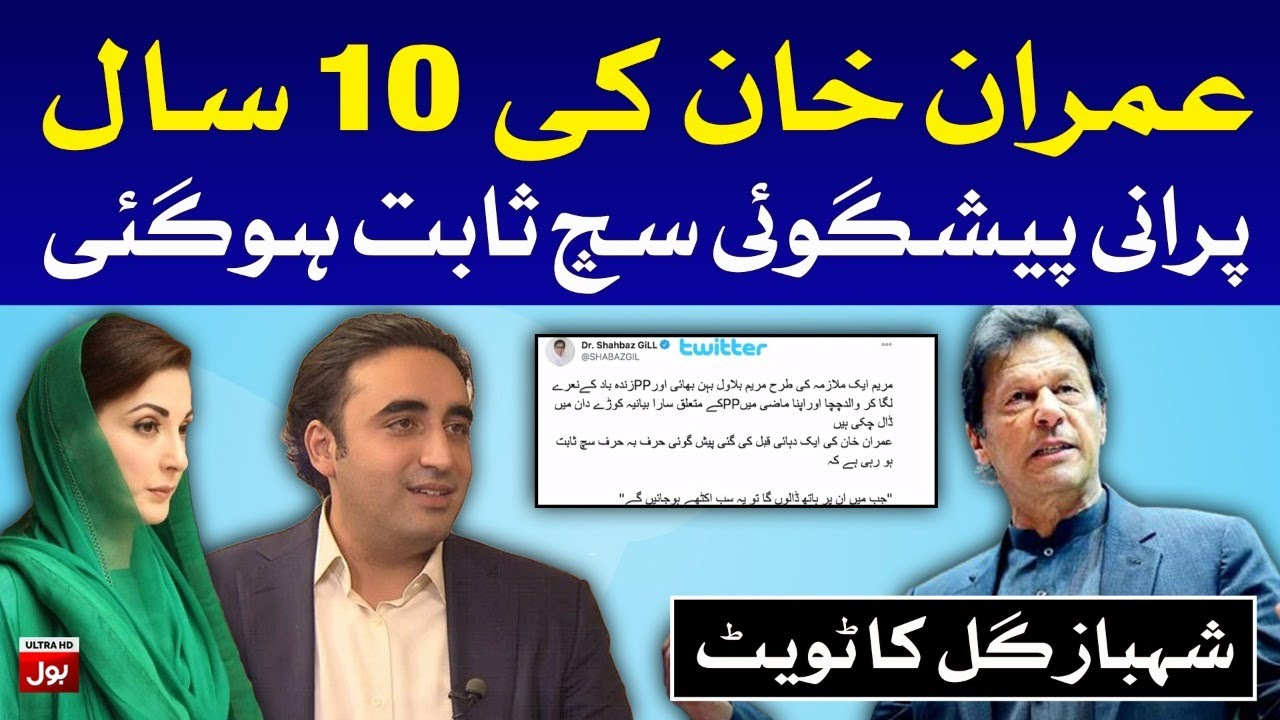 PM Imran Khan Prediction Becomes Truth