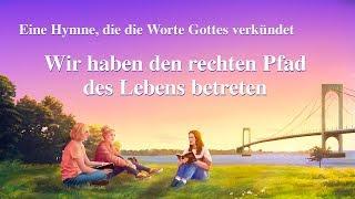 Lobpreis Deutsch 2020 | Wir haben den rechten Pfad des Lebens betreten | Christliches Lied