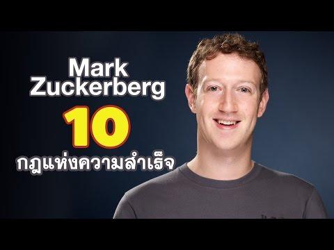 10 แนวคิด เปลี่ยนชีวิตของ Mark Zuckerberg