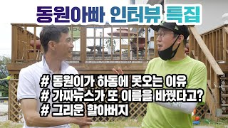 동원아빠 인터뷰 특집