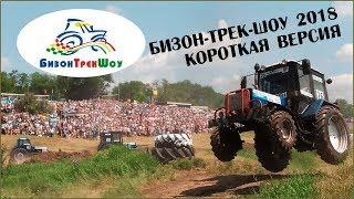 "XVI Гонки на тракторах ""Бизон Трек Шоу - 2018"". Короткая версия"