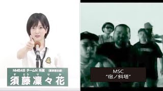 MSC『宿ノ斜塔』 メンバー 漢 a.k.a. GAMI(MC) TABOO1(MC) PRIMAL(...