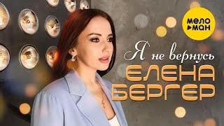 Елена Бергер - Я не вернусь (Official Video 2021) 12+