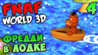 FNAF WORLD 3D ПРОХОЖДЕНИЕ #4 - ФРЕДДИ в ЛОДКЕ