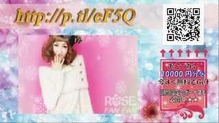 ROSE FAN FAN(ローズ ファン ファン) 人気商品超速報☆ 【2013♪】 Thumbnail