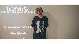 PRINCEFIEND - ไม่ได้จริงจัง Feat. CPสมิง 【Official Lyric Video】