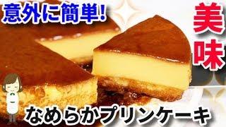 簡単!美味しい!映える!『濃厚なめらかプリンケーキ』Rich smooth pudding cake thumbnail