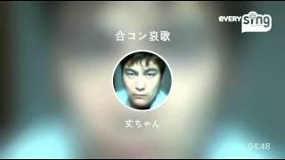 Singer : 丈ちゃん Title : 合コン哀歌 外れの合コン行ったときにうたっ...