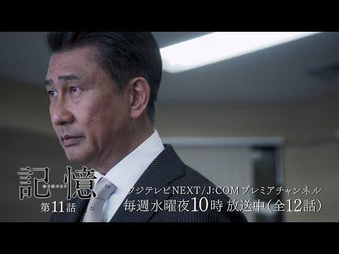 【公式】中井貴一主演ドラマ「記憶」第11話PR