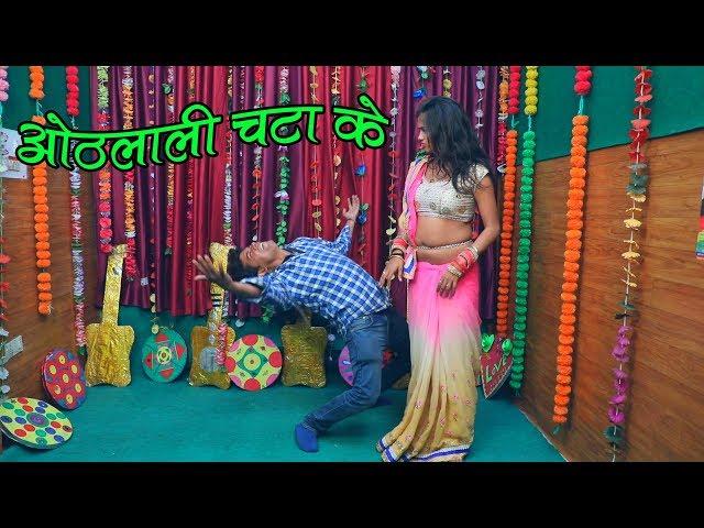 2018 Latest Hit Bhojpuri Song || ओठलाली चटा के || Othlali Chata Ke || Lalan Yadav