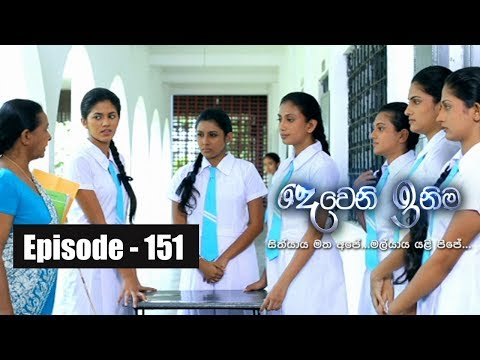 Deweni Inima | Episode 151 04th September 2017