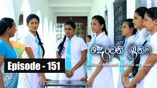 Deweni Inima | Episode 151 04th September 2017 Thumbnail