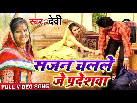 #Singer Devi का धमाकेदार SONG - Sajanwa Sanehiya - सजनवा सनेहिया - Superhit Bhojpuri Song 2018