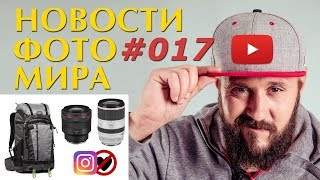 ФОТО НОВОСТИ #17 | Объективы Canon RF | DJI Action Camera | Instagram лайки | Think Tank