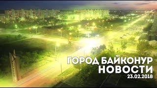 23 02 2018 Город Байконур. Новости