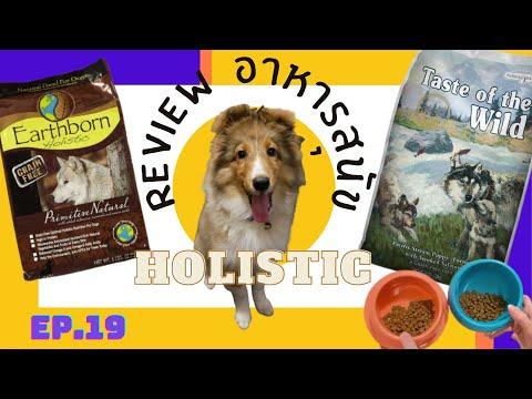 รีวิวอาหารสุนัขสูตรHolistic ยี่ห้อ Earthborn VS Taste of the wild #19