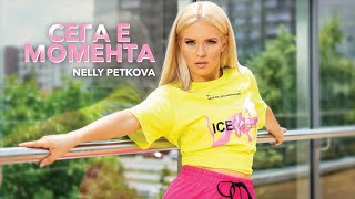 Нели Петкова - Сега е момента / Nelly Petkova - Sega e Momenta (Official Video)