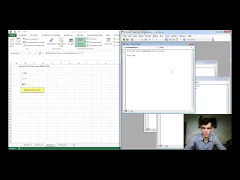 Простой тест в Excel 2013