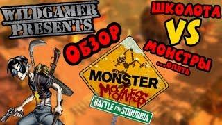Обзор Monster Madness от WildGamer
