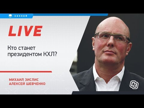 Кто возглавит КХЛ? Что будет с лигой после Чернышенко? Live C Зислисом и Шевченко
