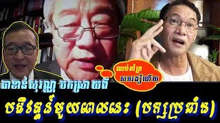 Khan sovan - A revolution in CNRP want kick Rainsy, Khmer news today, Cambodia hot news, Breaking