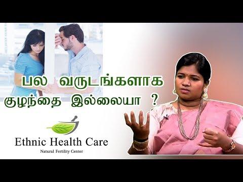 பல வருடங்களாக குழந்தை இல்லையே | Ethnic Health Care Natural Fertility Center thumbnail