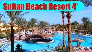 Египет, Хургада, Sultan Beach Resort 4*- по недорогой цене вполне хороший отель!(, 2015-11-03T14:19:23.000Z)