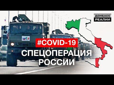 Зачем Путин послал военных в Италию во время эпидемии коронавируса? | Донбасc Реалии