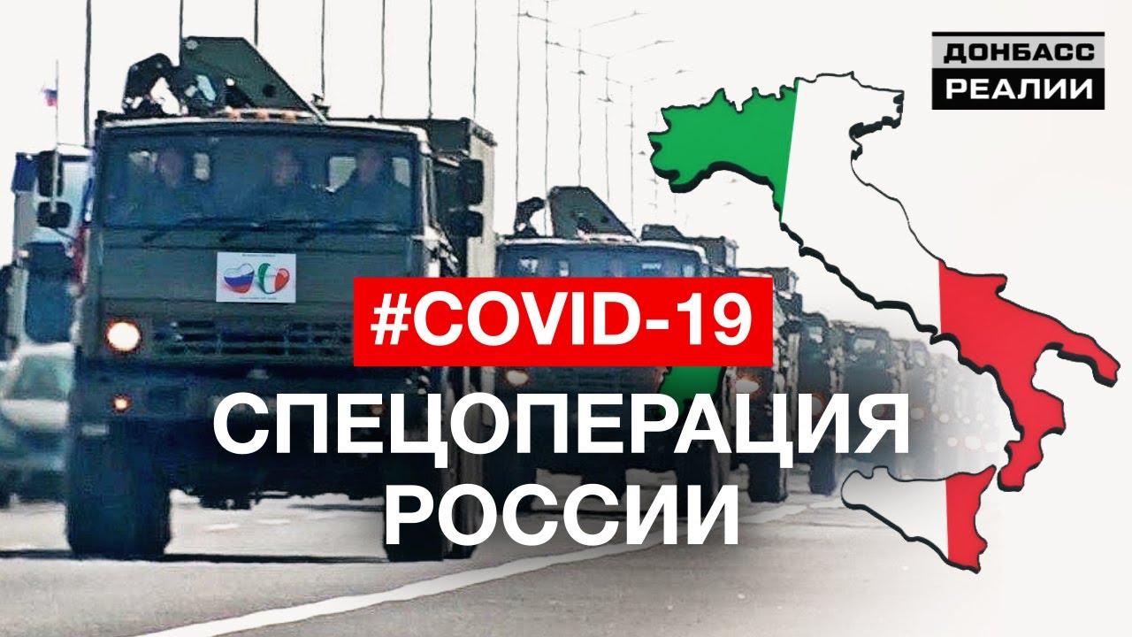 Зачем Путин послал военных в Италию во время эпидемии коронавируса?   Донбасc Реалии