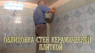 видео Облицовка стен кафелем
