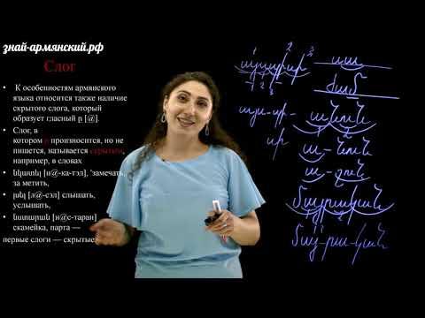 Армянский язык. Урок 6 часть 2 (Грамматика - Слог)
