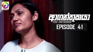 Aaganthukaya Episode 41 || ආගන්තුකයා  | සතියේ දිනවල රාත්රී  8.30 ට . . . Thumbnail