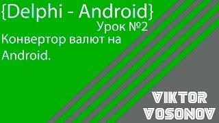 Delphi Android Урок № 2 Конвертор валют на Android