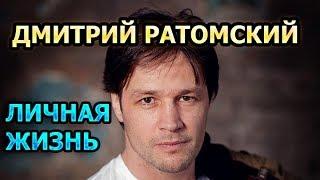 Дмитрий Ратомский - биография, личная жизнь, жена, дети. Актер сериала На твоей стороне