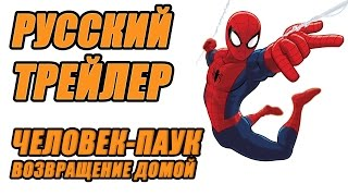 Трейлер Человек-Паук Возвращение домой (на русском)